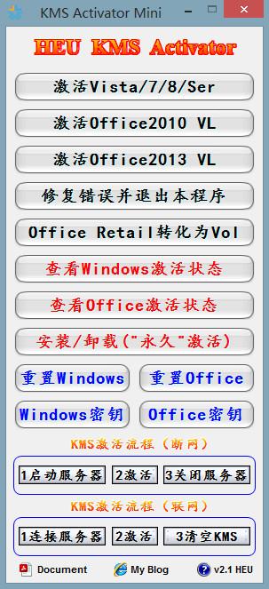 激活工具:HEU KMS Activator V2.1下载(支持Win8下Office2013一键激活) | 爱软客